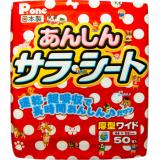 Пеленки 5-ти слойные ультравпитывающие с антибактериальным наполнителем широкие 44*59см 50шт Япония