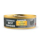 Best Dinner Корм для кошек для профилактики МКБ, Утка Клюква, 100 гр