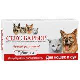 Секс-барьер для кошек и сук 10 таблеток