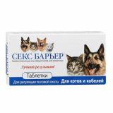 Секс-барьер для котов и кобелей 10 таблеток