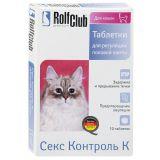 СексКонтроль для кошек Рольф Клуб 10 таблеток